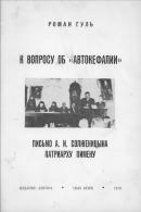 К вопросу об «автокефалии». Письмо А. И. Солженицына патриарху Пимену