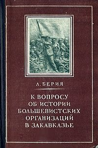 К вопросу об истории большевистских организаций в Закавказье