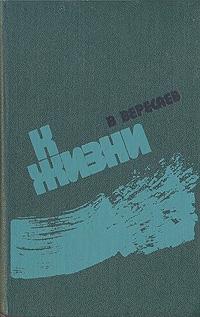 К жизни (сборник)