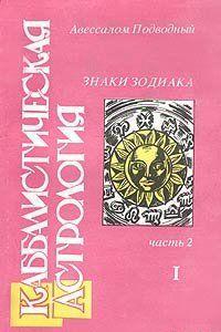 Каббалистическая астрология. Часть 2: Знаки Зодиака