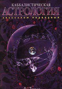Каббалистическая астрология. Часть 3: Планеты