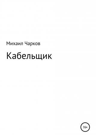 Кабельщик [publisher: SelfPub]