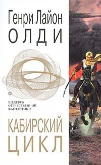 Кабирский цикл (сборник)