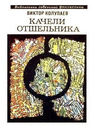 Качели Отшельника (сборник)