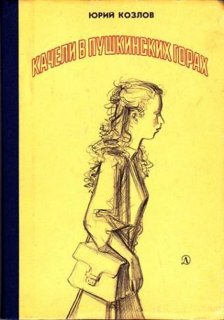 Качели в Пушкинских Горах