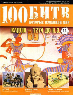Кадеш - 1274 до н.э.