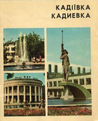 КАДИЕВКА ФОТОАЛЬБОМ 1971 Г.