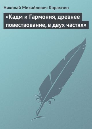 «Кадм и Гармония, древнее повествование, в двух частях»