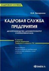 Кадровая служба предприятия: делопроизводство, документооборот и нормативная база