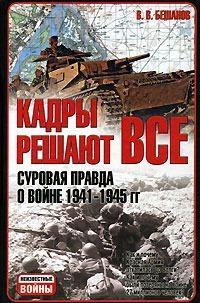 Кадры решают все: суровая правда о войне 1941-1945 гг.