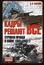 Кадры решают всё: Суровая правда о войне 1941-1945 гг. [= «