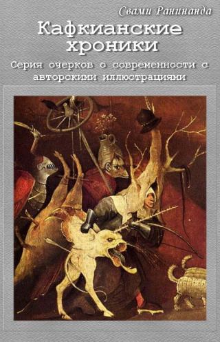 Кафкианские хроники. Серия очерков о современности