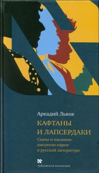 Кафтаны и лапсердаки. Сыны и пасынки: писатели-евреи в русской литературе