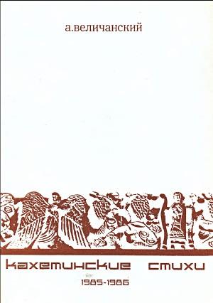 Кахетинские стихи. 1985—1986