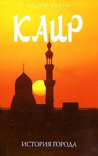 Каир: история города