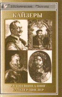 Кайзеры (Священная Римская империя, Австрия, Германия)
