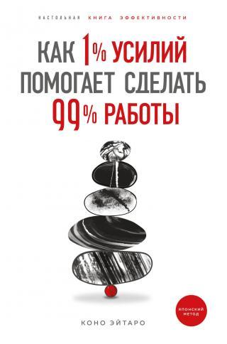 Как 1% усилий помогает сделать 99% работы [litres]