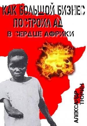 Как большой бизнес построил ад в сердце Африки