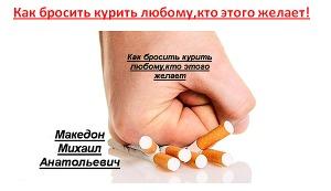 Как бросить курить любому, кто этого желает! (СИ)