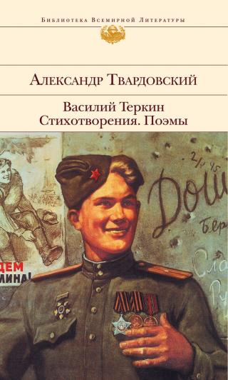 Как был написан 'Василий Теркин' (ответ читателям)