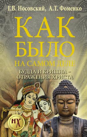 Как было на самом деле. Будда и Кришна – отражения Христа