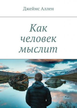 Как человек мыслит (перевод О. Е. Продан)