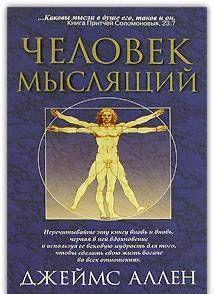 Как человек мыслит (в переводе А. Яшурина)