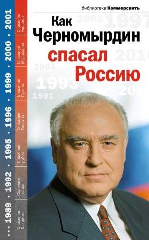 Как Черномырдин спасал Россию