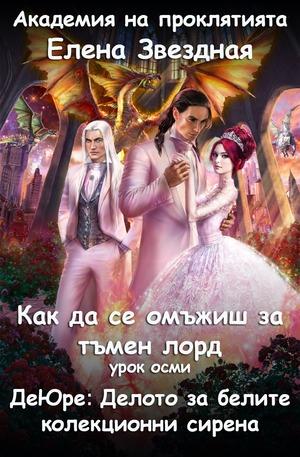 Как да се омъжиш за тъмен лорд