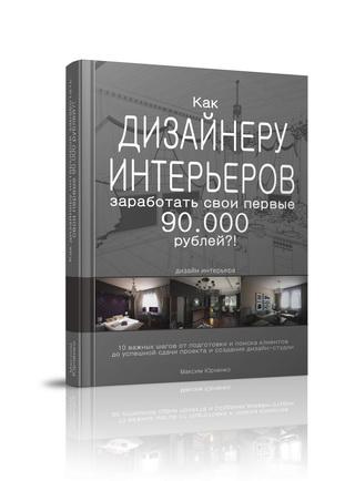 Как дизайнеру интерьеров заработать свои первые 90.000 рублей