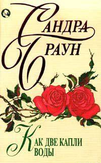 Скачать бесплатно сандра браун розы от киллера