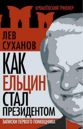 Как Ельцин стал президентом [Записки первого помощника]