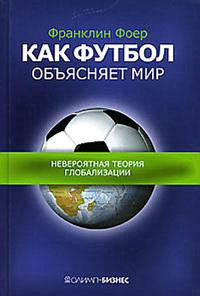 Как футбол объясняет мир: Невероятная теория глобализации
