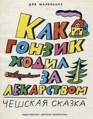 Как Гонзик ходил за лекарством (худ. Н. Стойко)