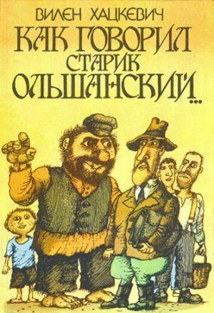 Как говорил старик Ольшанский...