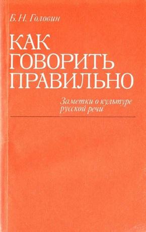 Как говорить правильно: Заметки о культуре русской речи