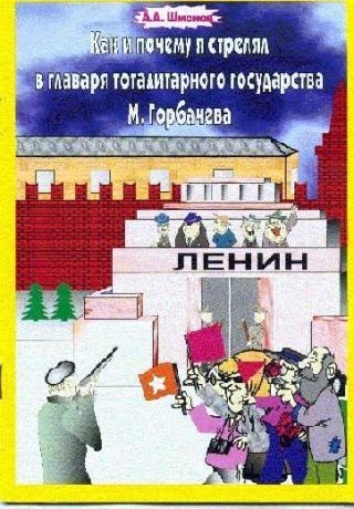 Как и почему я стрелял в главаря тоталитарного государства М. Горбачёва