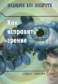 Как исправить зрение