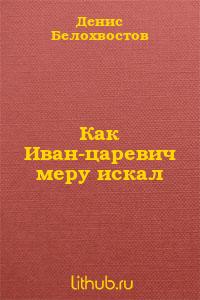 Как Иван-царевич меру искал