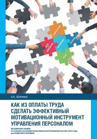 Как из оплаты труда сделать эффективный мотивационный инструмент управления персоналом [calibre 2.69.0, publisher: SelfPub.ru]