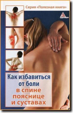 Как избавиться от боли в спине, пояснице суставах