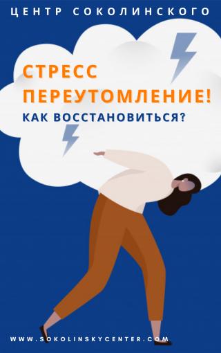 Как избежать переутомления и болезней из-за стресса. Натуральная система из Европы