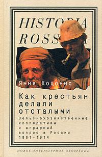 Как крестьян делали отсталыми [Сельскохозяйственные кооперативы и аграрный вопрос в России 1861—1914]