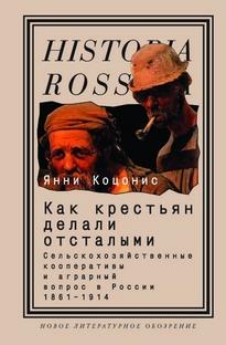 Как крестьян делали отсталыми. Сельскохозяйственные кооперативы и аграрный вопрос в России 1861—1914