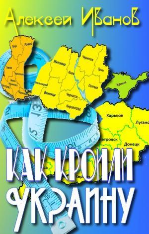 Как кроили Украину