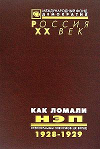 Как ломали НЭП. Стенограммы пленумов ЦК ВКП(б) 1928-1929 гг. 5 томов том 1