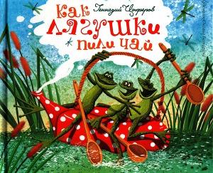 Как лягушки пили чай. (Рис. Батуриной)