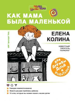Как мама была маленькой [Книга для дружбы детей и родителей] [litres]