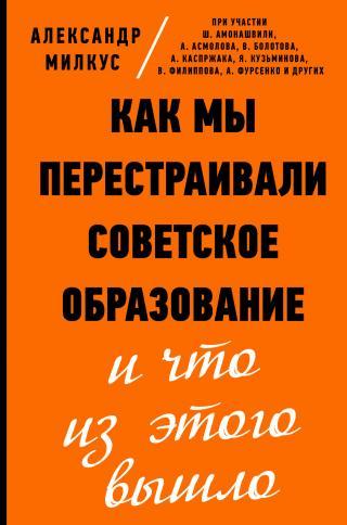 Как мы перестраивали советское образование и что из этого вышло [litres]