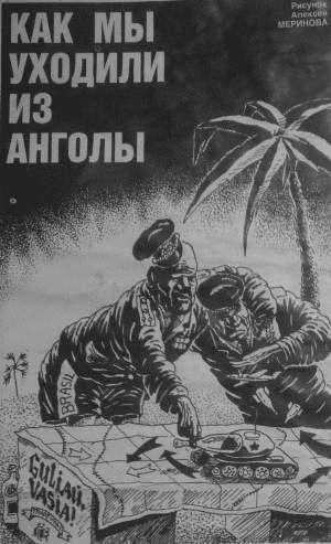 Как мы уходили из Анголы